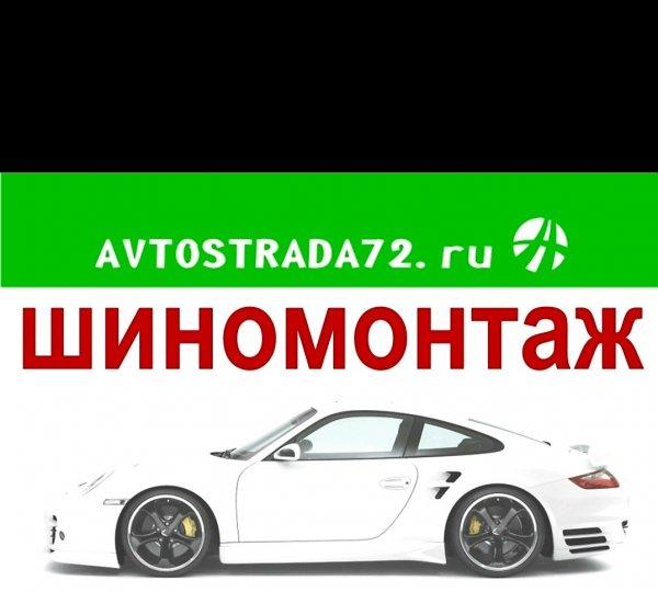Avtostrada72.ru,Шиномонтаж,Тюмень
