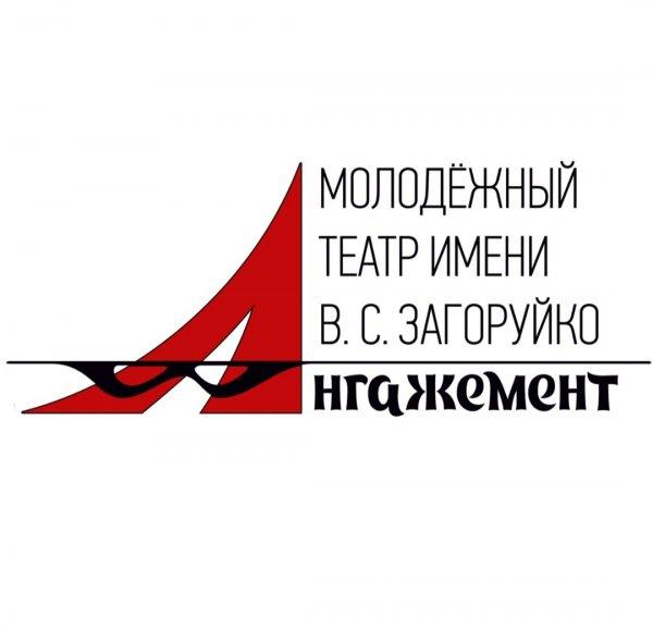Молодежный театр Ангажемент имени В. С. Загоруйко,Театр,Тюмень