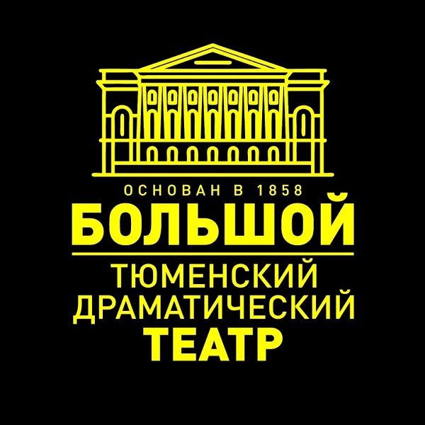 Тюменский драматический театр,Театр,Тюмень