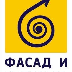 Фасад и Интерьер,рекламно-производственная компания,Мурманск