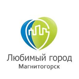 Любимый город Магнитогорск,Продвижение и реклама в интернете. Городской мобильный портал, мобильное приложение и маркетплейс города.,Магнитогорск