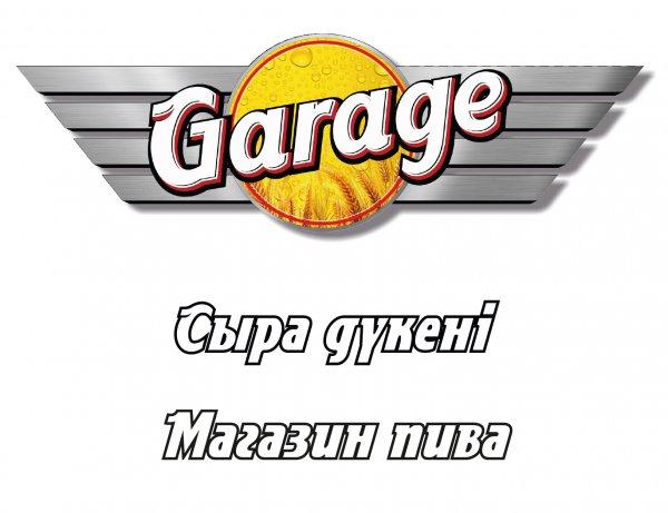 Пивной Garage,Магазин пива.,Степногорск