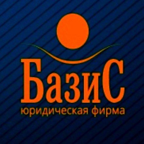 ЮФ Базис,Юридические услуги, Адвокаты,Тюмень