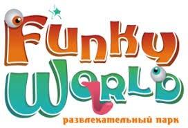 FUNKY WORLD,развлекательный парк,Алматы