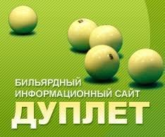 Дуплет,бильярдный клуб,Алматы