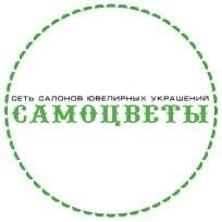 САМОЦВЕТЫ,сеть салонов ювелирных украшений,Магнитогорск
