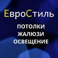 ЕвроСтиль,студия натяжных потолков,Магнитогорск