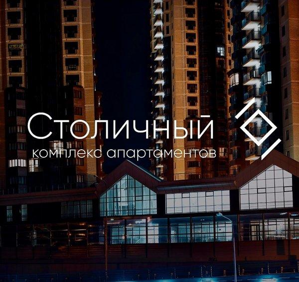 Комплекс апартаментов Столичный,Гостиница, Хостел, Жильё посуточно,Тюмень