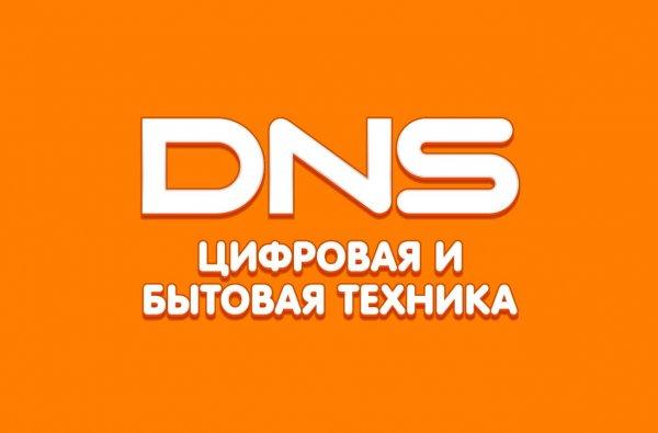 DNS,сеть супермаркетов цифровой и бытовой техники,Магнитогорск