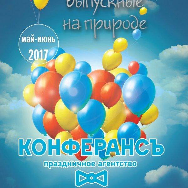 логотип компании КонферансЪ