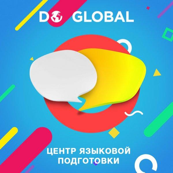 DoGlobal,центр языковой подготовки,Магнитогорск