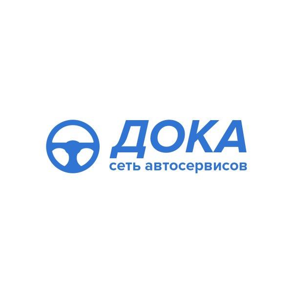 Дока,центр диагностики и ремонта автомобильной электроники,Магнитогорск