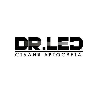 Dr.Led,студия автосвета,Магнитогорск