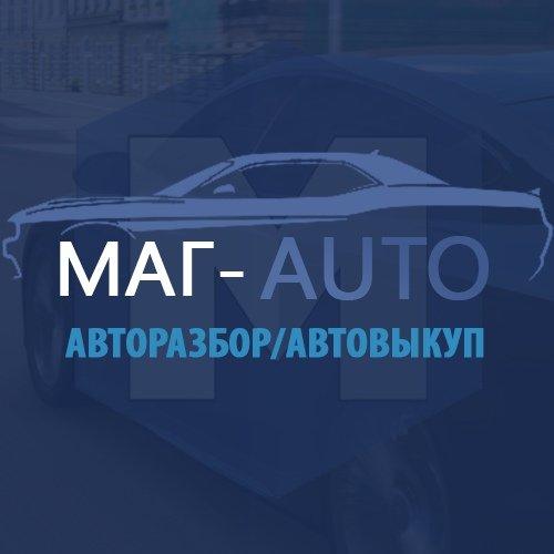 Маг-Авто,центр авторазбора,Магнитогорск