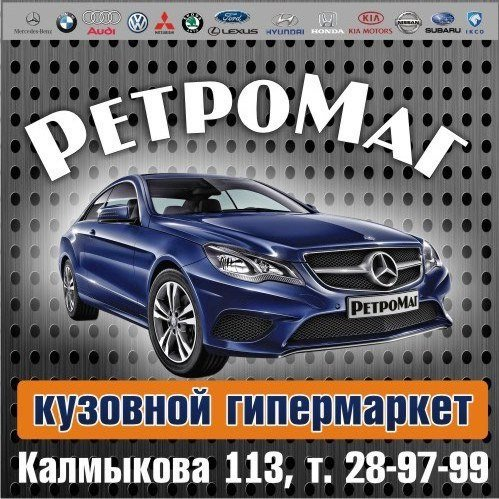 РетроМаг,гипермаркет кузовных автозапчастей,Магнитогорск