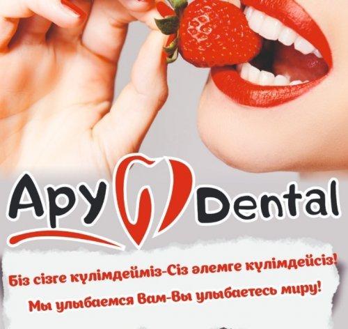 Стоматология Ару Dental,Стомотология,Актобе