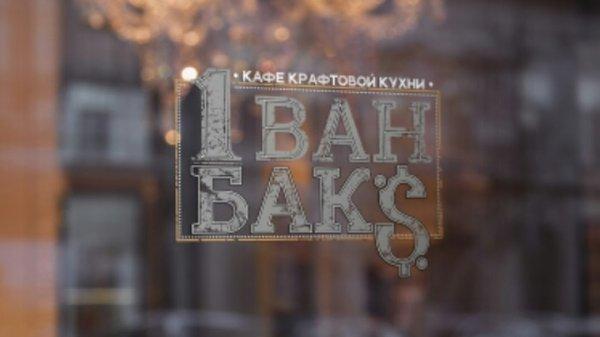 Ван Бакс,Кафе крафтової кухні,Херсон