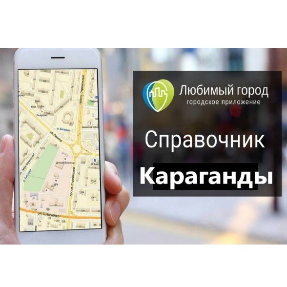 Официальный справочник организаций города Караганда,Любимый город-Международная Интернет платформа всех организаций и интернет магазинов,Караганда