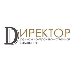Директор,рекламно-производственная компания,Мурманск