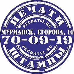 1-е Печати и Штампы,,Мурманск