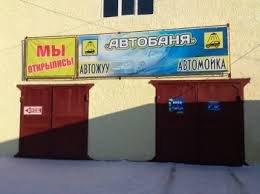 AVTOБАНЯ #1,Автомойки,Алматы