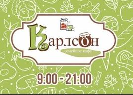 Карлсон,семейное кафе-кулинария,Магнитогорск