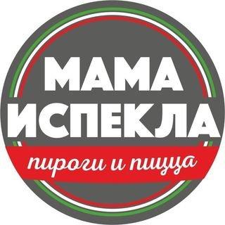 Мама испекла,выпечка,Магнитогорск