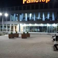 Рамстор,автомойка,Алматы