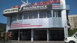 Aqua Service,сеть автомоек,Алматы