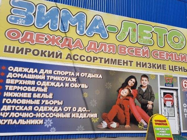 ЗИМА-ЛЕТО,магазин одежды для всей семьи,Магнитогорск