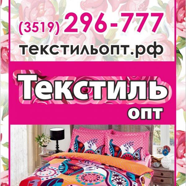 Текстиль Опт,оптово-розничная компания,Магнитогорск