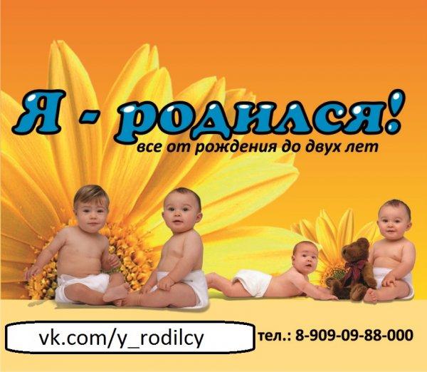 Я-родился!,магазин товаров для новорожденных,Магнитогорск