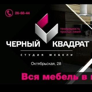 Чёрный Квадрат,студия мебели,Магнитогорск
