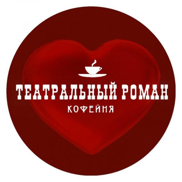 Театральный роман,кофейня,Магнитогорск