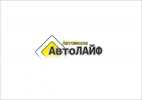 АВТОЛАЙФ,автошкола,Магнитогорск