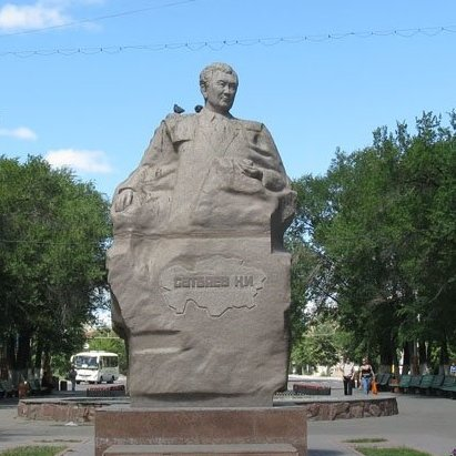 К.И. Сатпаев,Памятник, мемориал,Жезказган