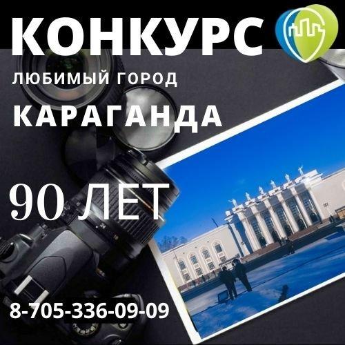 Спонсоры конкурса Любимый город КАРАГАНДА-90 ЛЕТ,Хочешь стать спонсором конкурса?,Караганда