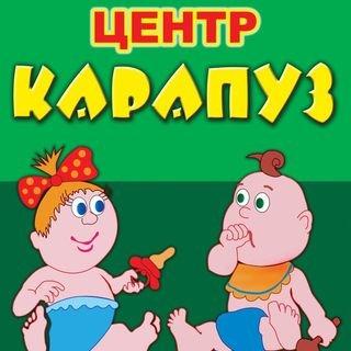 Карапуз,детский оптово-розничный центр,Магнитогорск