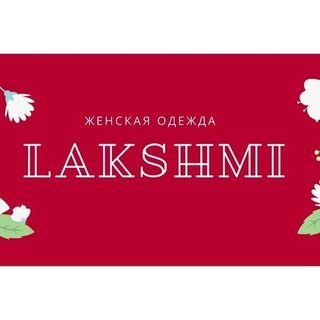 LAKSHMI,бутик женской одежды,Магнитогорск