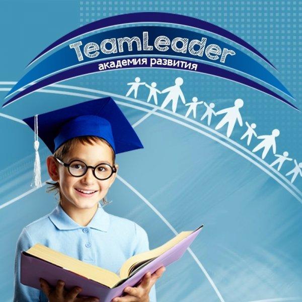 Team Leader,академия развития,Магнитогорск