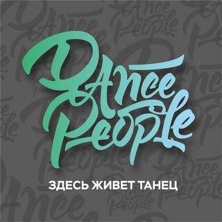 DANCE PEOPLE,танцевальный центр,Магнитогорск