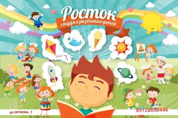 логотип компании РОСТОК
