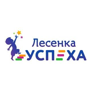 Лесенка Успеха,центр развития детей,Магнитогорск