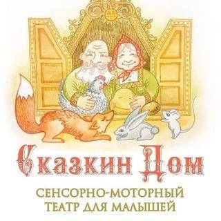 Сказкин Дом,студия творчества и сказок,Магнитогорск