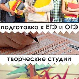 Эрудиция,центр дополнительного образования,Магнитогорск