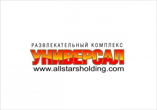 Универсал,развлекательный комплекс,Магнитогорск