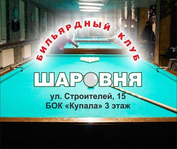 ШАРОВНЯ,бильярдный клуб,Магнитогорск