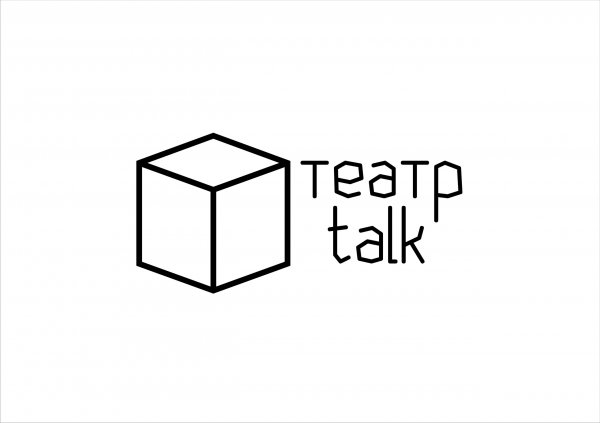 talk,театр,Магнитогорск