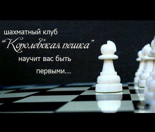 Королевская пешка,шахматный клуб,Магнитогорск