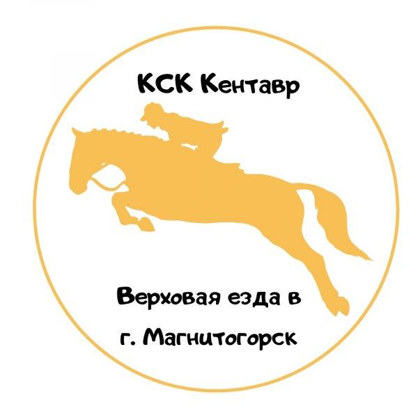 Кентавр,конный клуб,Магнитогорск